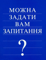 May I Ask You a Question? - Ukrainian Pack of 25  -