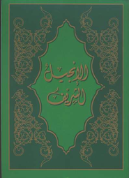 The New Testament, Shariff Translation (Arabic)   -