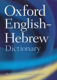 The Oxford English-Hebrew Dictionary   -              Edited By: N.S. Doniach, Ahuvia Kahane