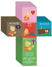 CrossTalk - Simplified Chinese  Pack of 25   -
