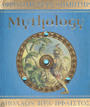 Mythology  -     Edited By: Dugald A. Steer     By: Lady Evans Hestia