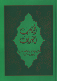 The Sharif Bible: The Holy Bible in Modern Arabic Large Green Hardcover - Slightly Imperfect  -