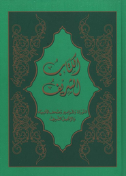 The Sharif Bible: The Holy Bible in Modern Arabic Green Vinyl     -