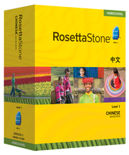Rosetta Stone Chinese Level 1 with Audio Companion Homeschool Edition, Version 3  -