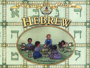 Little Bitty Baby Learns Hebrew   -     By: Johannah Bluedorn