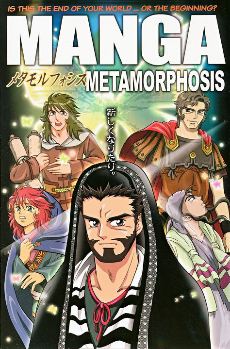 Manga Metamorphosis: Is This the End of Your World or the Beginning? (Manga Book #2-Acts and Epistles)