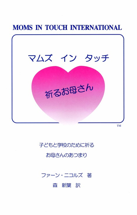 Ministry Booklet - Japanese
