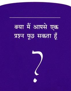 May I Ask You a Question? - Hindi (India) Pack of 25