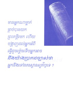 May I Ask You a Question? - Khmer (Cambodia) Pack of 25