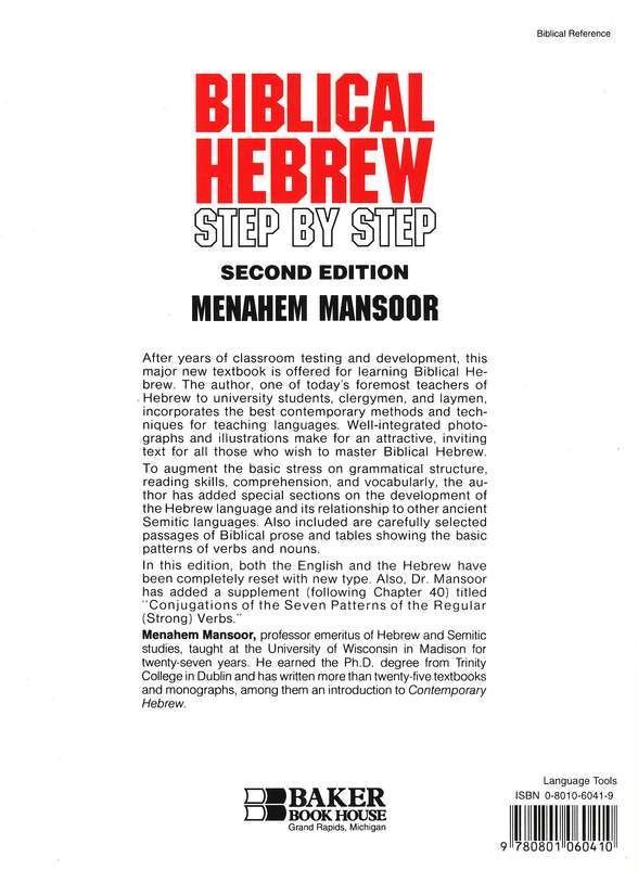 Biblical Hebrew Step-by-Step, Volume 1