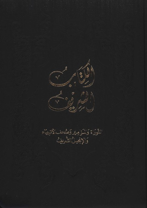 The Sharif Bible: The Holy Bible in Modern Arabic Black Vinyl Hardcover
