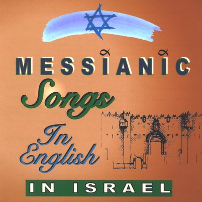 Messianic Songs in English: In Israel