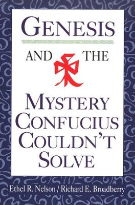 Genesis & the Mystery Confucius Couldn't  Solve  -     By: Ethel R. Nelson, Richard E. Broadberry
