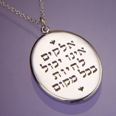 God Created Mothers, Judaica, Necklace   -
