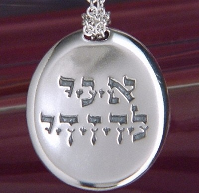 I Am My Beloved's (Hebrew), Sterling Silver Necklace  -