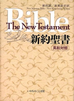 New Japanese / English (NKJV) New Testament  -     By: Word of Life