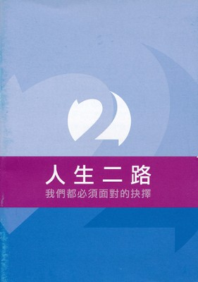 2 Ways To Live: The Choice (Traditional Chinese)  -     By: Phillip Jensen, Tony Payne