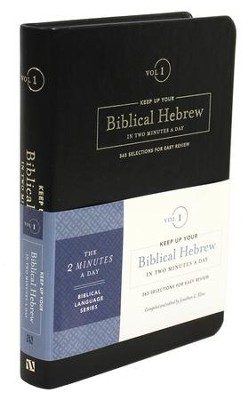 Keep Up Your Biblical Hebrew in Two Minutes a Day, Volume 1:  365 Selections for Easy Review  -     By: Jonathan G. Kline