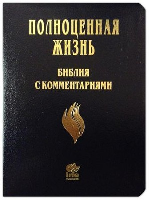 Russian Fire Bible, Study Bible, Bonded Leather, Navy   -