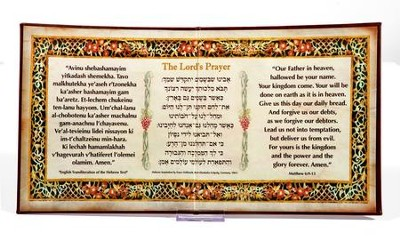 The Lord's Prayer, on Authentic Parchment: Hebrew and English  -     By: Holy Land Gifts