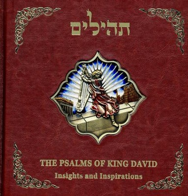 Psalms Of David Hebrewenglish Illustrated Hard Cover Holy Land