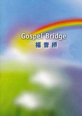 Gospel Bridge / English - Chinese Bilingual Edition (NIV-CUNPSS), Paperback  -     By: United Bible Society
