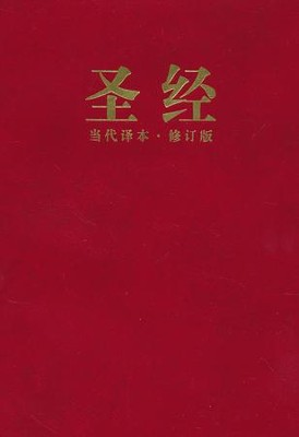 Chinese Contemporary Bible - CCB Simplified Script - Chinese  -