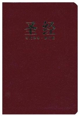 CCB Chinese Contemporary Bible, Simplified Script Burgundy  -