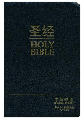 Chinese/English Bible - CUV Simplified /NIV, Bonded Leather, Black  -