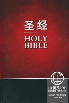 Chinese / English Bible - CUV Simplified / NIV'11 / Bilingual edition - Chinese  -