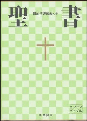 Japanese New Interconfessional Bible, Hardcover      -