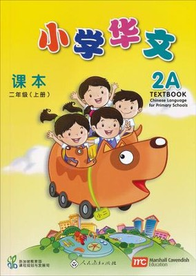 Chinese Language for Primary Schools Textbook 2A   -