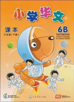Chinese Language for Primary Schools Textbook 6B   -