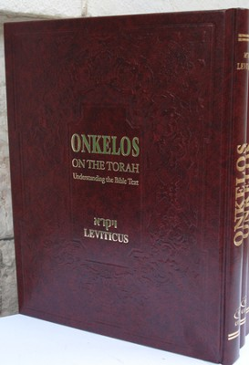Onkelos on the Torah: Understanding the Bible Text - Leviticus  -     By: Israel Drazin, Stanley Wagner