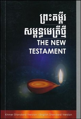 Khmer - English Bilingual New Testament / Khmer Standard Version (KHSV) - English Standard Version (ESV), Paperback  -     By: Cambodian Bible Society