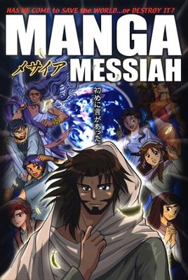 Manga Messiah (Manga Book #1-The Gospels)  - Slightly Imperfect  -