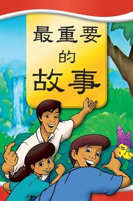 Most Important Story Ever Told, Chinese Edition   -     By: Dr. David Hunt