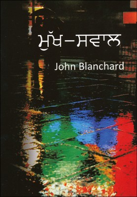Ultimate Questions - Punjabi  -     By: John Blanchard