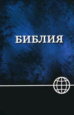 Russian NRT Bible - Russian  -     By: Biblica