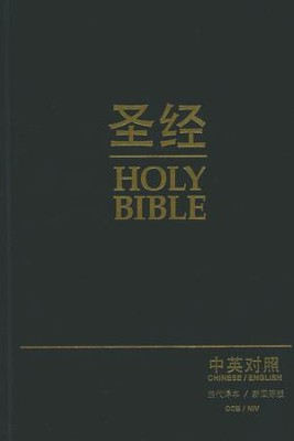 CCB/NIV Chinese/English Bilingual Bible   -