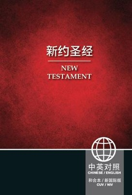 Chinese / English New Testament - CUV Simplified/NIV -  Bilingual Edition  -