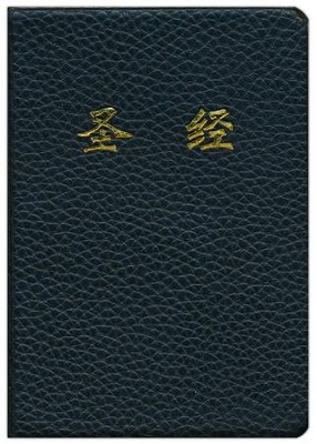 CUV: Holy Bible Chinese Text Edition Imitation Leather Black  -
