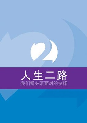 2 Ways To Live: The Choice (Simplified Chinese)  -     By: Phillip Jensen, Tony Payne