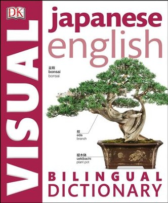 Japanese English Bilingual Visual Dictionary  -