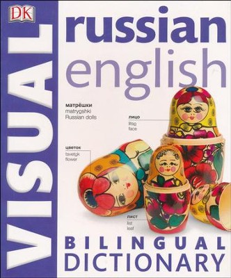 Russian-English Bilingual Visual Dictionary  -