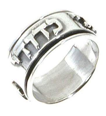 I Am My Beloveds Spinner Ring Size 6 Dodi Li - Hebrew Text  -
