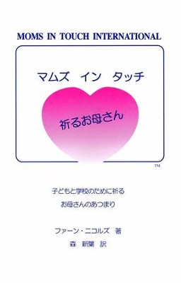 Ministry Booklet - Japanese   -     By: Fern Nichols