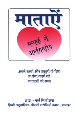Ministry Booklet - Hindi   -     By: Fern Nichols