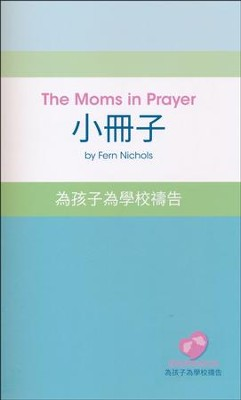 Ministry Booklet - Traditional Chinese   -     By: Fern Nichols