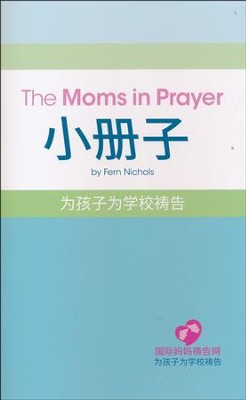 Ministry Booklet - Simplified Chinese   -     By: Fern Nichols